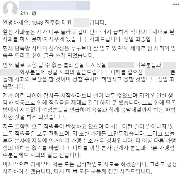 1943 진주점 대표 페이스북 캡처