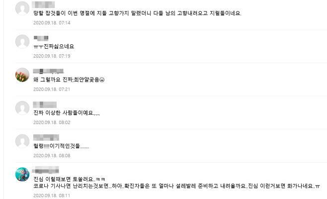 추캉스족에 화난 강릉 지역주민들 - 온라인커뮤니티 '행복한 강릉맘' 캡처 2020-09-24
