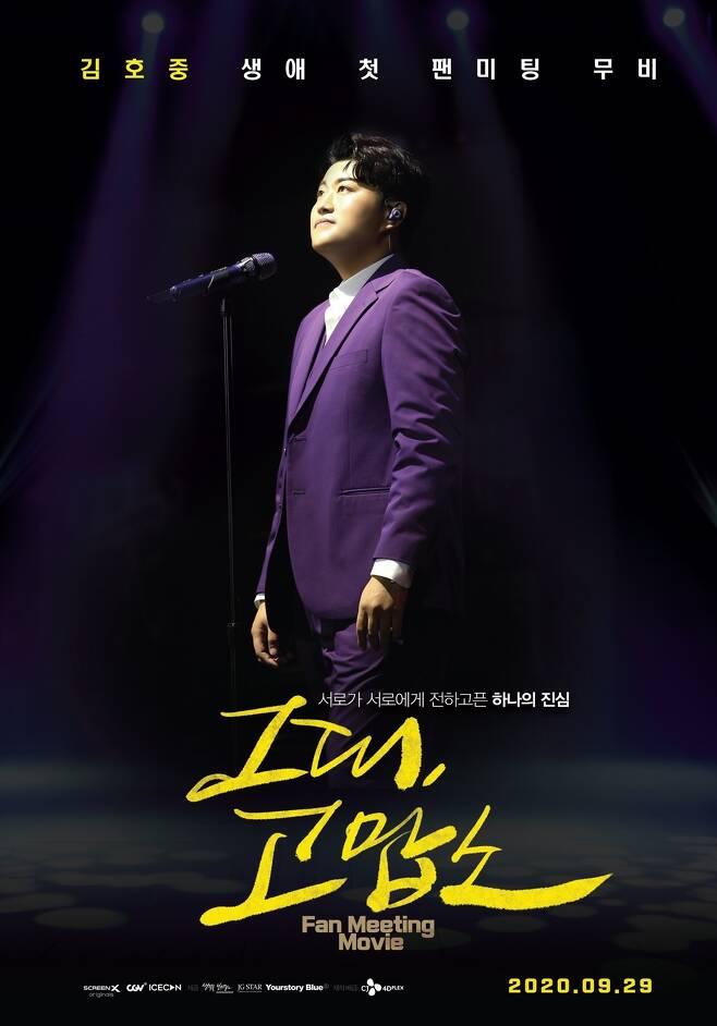 김호중© 뉴스1