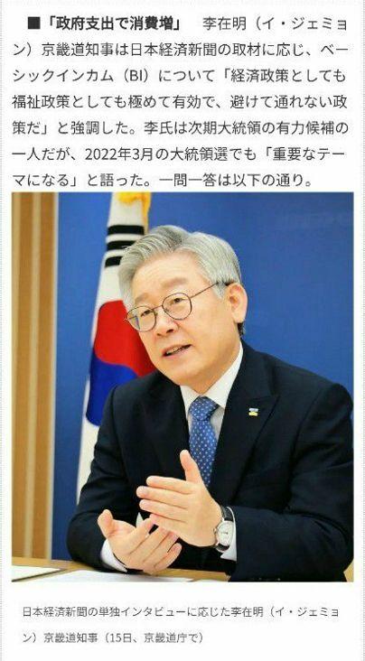 이재명 경기도지사와의 '기본소득' 관련 인터뷰를 보도한 일본 니혼게이자신문(사진=니혼게이지 신문 캡처)