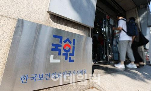10일 오전 서울 광진구 자양동 한국보건의료인국가시험원 본관 모습. (사진=연합뉴스)