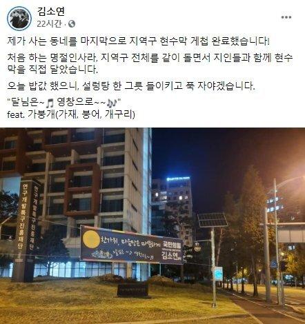 [김 당협위원장 페이스북 캡처]