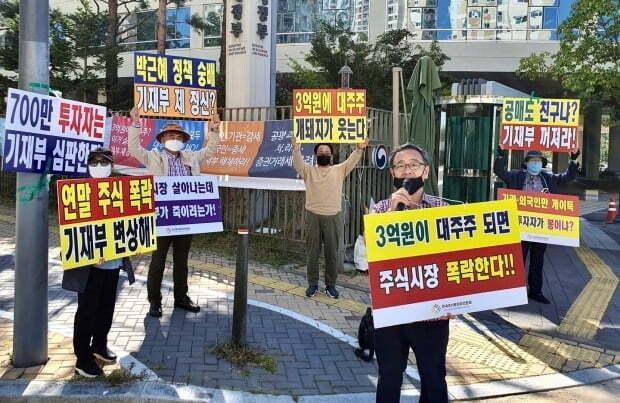 한국주식투자자연합회 회원들이 25일 세종시 기획재정부 청사 앞에서 대주주 요건 강화를 반대하는 시위를 열고 있다. 사진=한국주식투자자연합회 제공