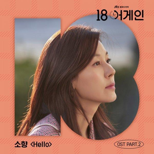 28일(월), 소향 '18 어게인' OST 'Hello' 발매 | 인스티즈