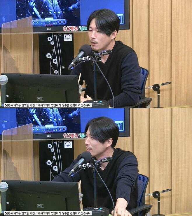 SBS 라디오 방송 캡처 © 뉴스1