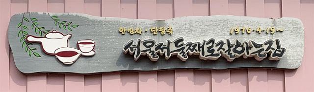 김은숙 씨가 45년째 운영하고 있는 서울 종로구 삼청동의 팥죽가게간판. 서울서둘째로잘하는집 제공
