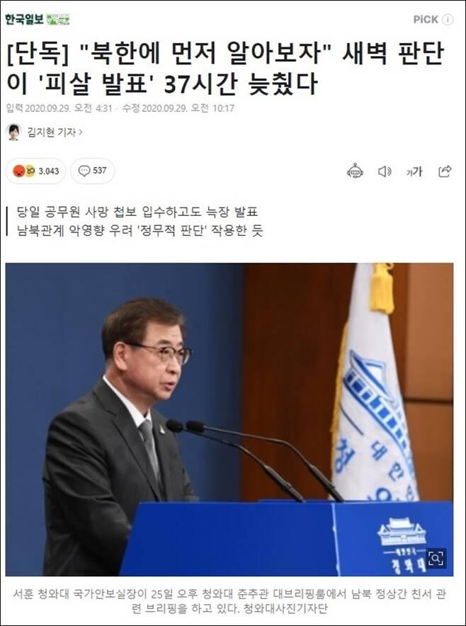 ▲29일자 한국일보 보도.