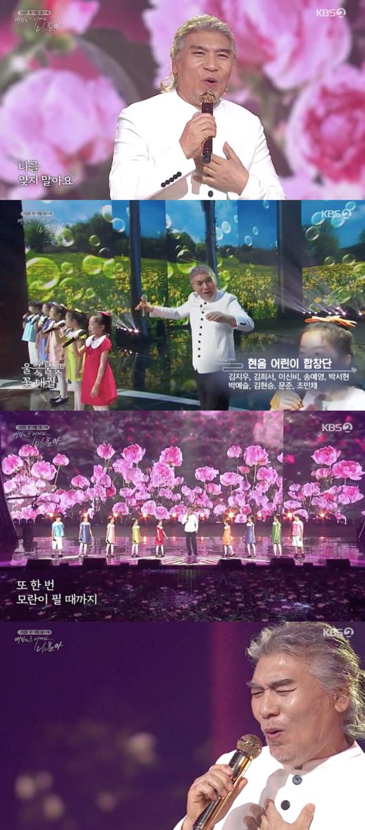 2020 한가위 대기획 '대한민국 어게인 나훈아'