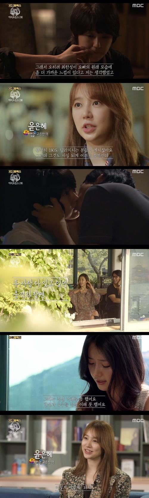 '청춘다큐 다시스물' 윤은혜가 이선균에 대해 언급했다. 사진='청춘다큐 다시스물' 캡쳐