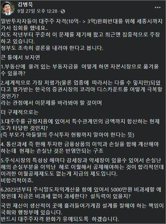 (사진=김병욱 의원 페이스북 캡처)