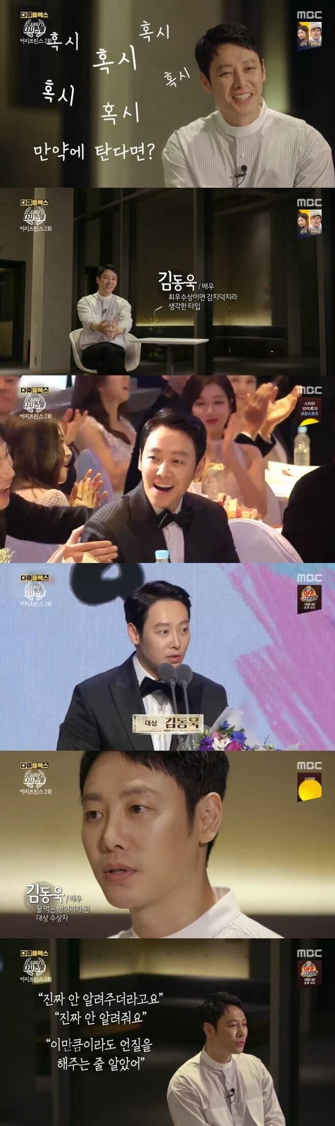 MBC '청춘다큐 다시 스물' 캡처 © 뉴스1