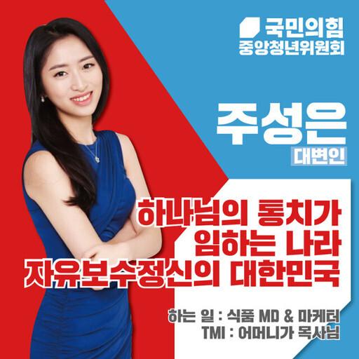 국민의힘 중앙청년위원회 페이스북 갈무리
