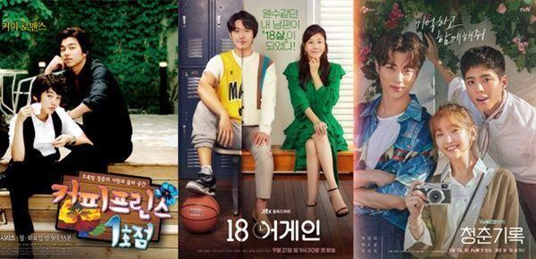 커피프린스 1호점 18 어게인 청춘기록 / 사진=각 드라마 포스터