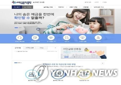 휴면예금 찾아줌 화면 [서민금융진흥원 제공=연합뉴스]