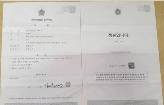 ▲ A씨가 공개한 판결문. 출처ㅣA씨 SNS