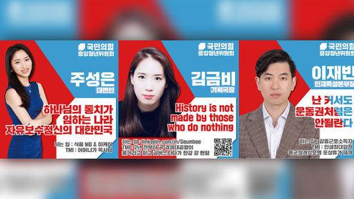 국민의힘 중앙청년위원회가 사회관계망서비스(SNS)에 카드뉴스 형식으로 올린 지도부 소개글. 페이스북 캡쳐