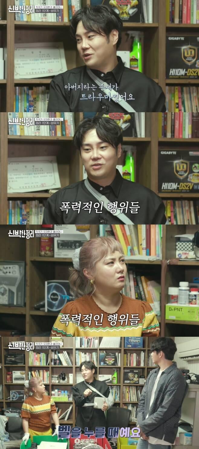 사진=tvN '신박한 정리' © 뉴스1