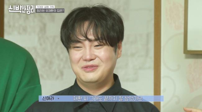 '신박한 정리' 방송화면 캡처