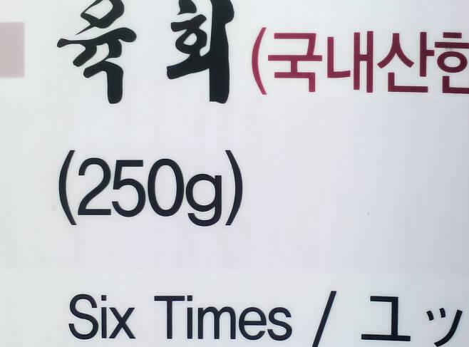 육회를 Six Times으로 번역한 음식점 메뉴판© 뉴스1