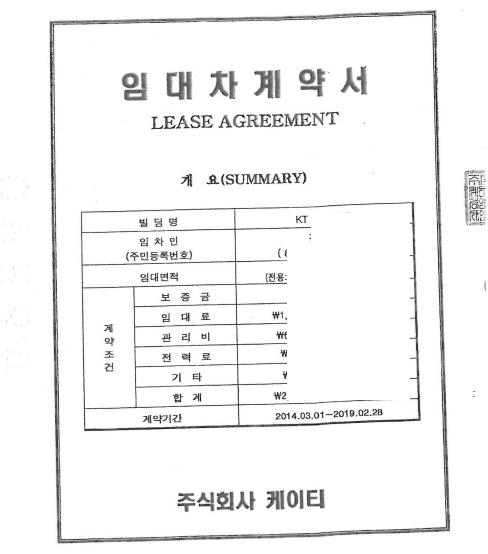 주식회사 케이티와 체결한 임대차계약서/사진=임차인
