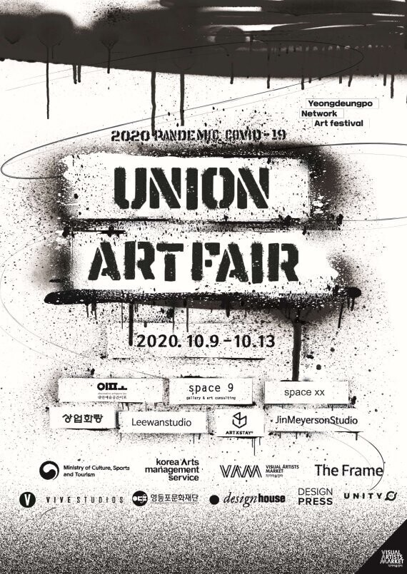 '2020 유니온아트페어' 행사 포스터