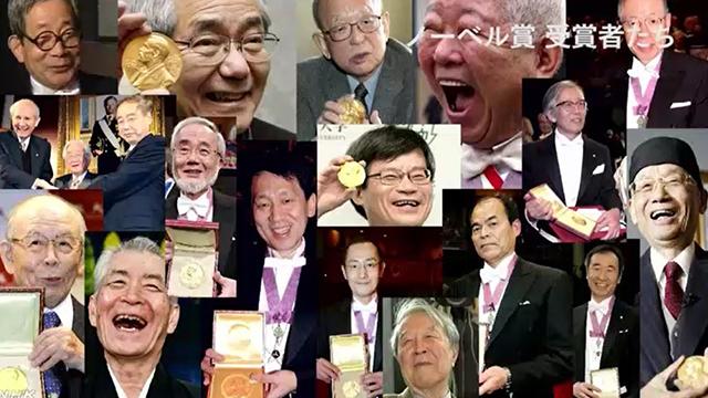 일본의 역대 노벨상 수상자들 [출처 : 일본 NHK 방송]