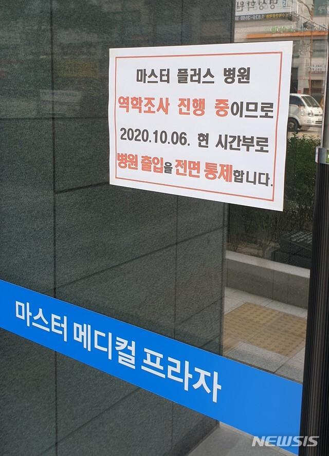 집단감염이 발생한 경기 의정부시 호원2동 마스터플러스 병원