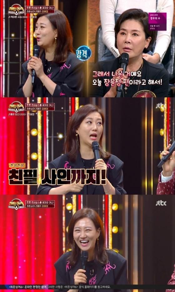 /사진=JTBC '히든싱어6' 방송화면