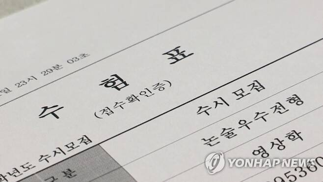 수시모집 수험표 [연합뉴스TV 제공]