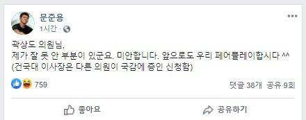 (문준용씨 페이스북 갈무리) © 뉴스1