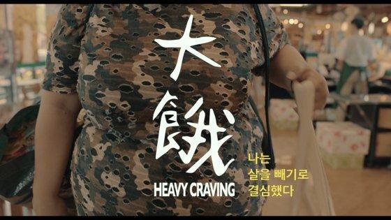 영화의 원제목은 '배고픈'이란 의미의 '대아(大餓)'입니다.
