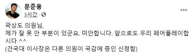 문준용씨 페이스북 캡처
