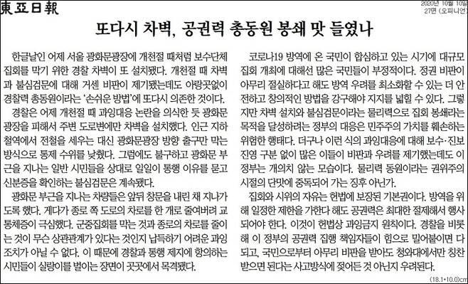 ▲10일자 동아일보 사설.
