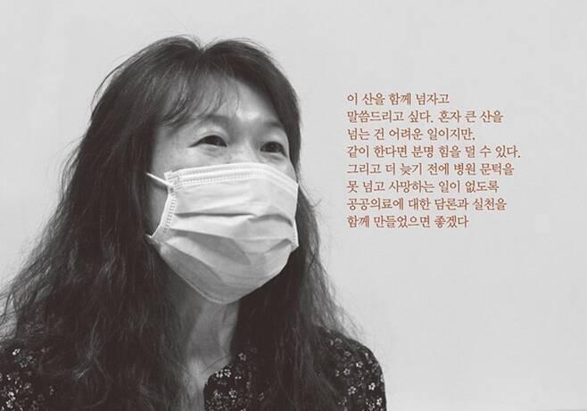 ▲ 참여사회 2020년 10월호(통권 279호). 최은영 간호사 인터뷰. 사진=참여사회.