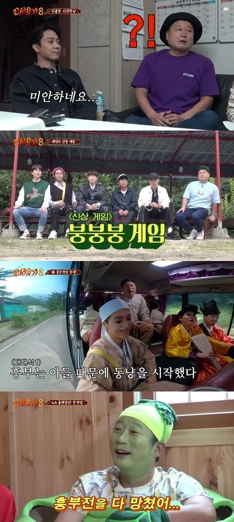 tvN 예능 '신서유기8' 1회 장면 [tvN 제공. 재판매 및 DB 금지]