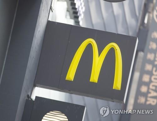 맥도날드 간판[연합뉴스 자료사진]