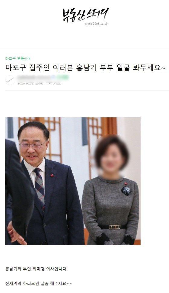 [부동산스터디 카페 캡처]