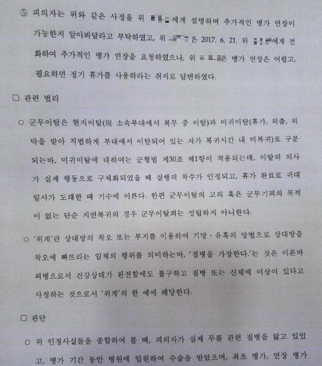서울동부지검의 불기소 결정서 일부 발췌