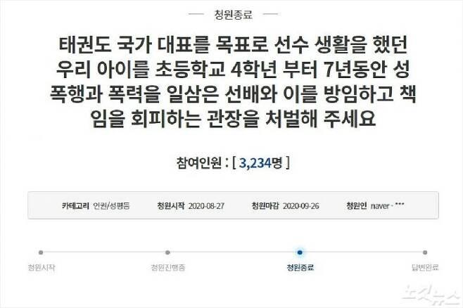 태권도 학원에서 초등학교 4학년 때부터 동성 선배에게 7년간 성폭행 피해를 입은 피해 학생의 아버지가 청와대 국민청원 게시판에 올린 청원 내용.