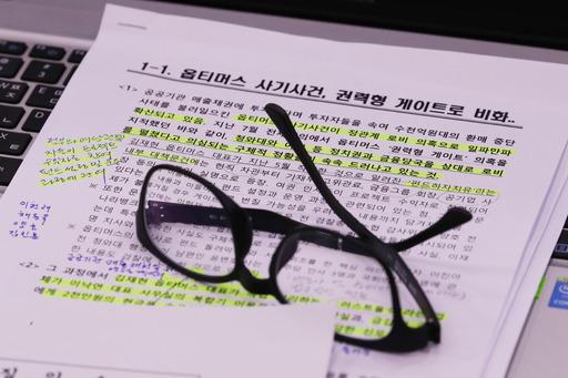 이만희 국민의힘 의원 질의 자료에 여당 유력 인사들의 이름이 써있다. 뉴스1