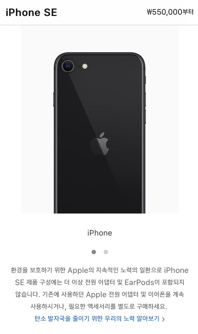 애플은 13일(현지시간) 온라인 신제품 공개행사에서 '아이폰12'를 발표하면서 기본 구성품에서 충전기 어댑터와 유선이어폰(이어팟)을 제외한다고 발표했다. 이를 기점으로 올 상반기 출시한 아이폰SE에서도 기본 구성품이 축소됐다. 애플 홈페이지