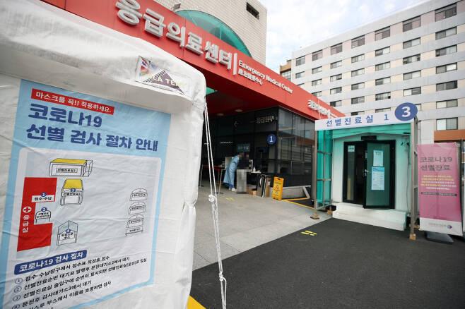 13일 오전 서울 중구 국립중앙의료원 코로나19 선별진료소 앞. 연합뉴스