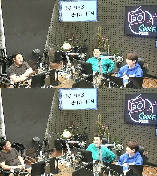 사진=KBS 쿨FM '윤정수 남창희의 미스터라디오' © 뉴스1