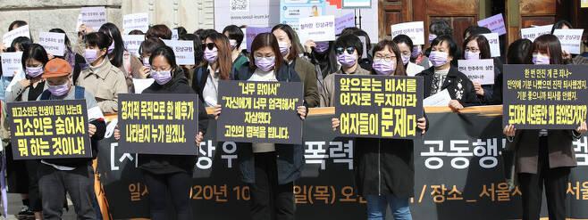 15일 오전 서울도서관 앞에서 열린 '서울시장 위력 성폭력 사건 공동행동 출범 기자회견'에서 참가자들이 손팻말을 들고 있다. 연합뉴스