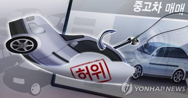 중고차 허위매물 (PG) [김민아 제작] 일러스트