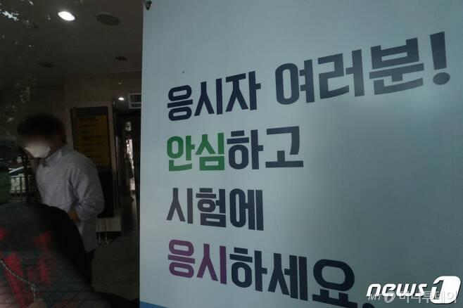(서울=뉴스1) 황기선 기자 = 제85회 의사국가시험 실기시험이 이어지고 있는 가운데 14일 오후 서울 광진구 한국보건의료인국가시험원(국시원) 본관에서 관계자들이 발걸음을 옮기고 있다.  전국 의대생들을 대표하는 대한의과대학·의학전문대학원 학생협회(의대협)은 이날 섬명을 통해 동맹휴학과 의사 국가고시 거부 등 모든 단체행동을 중단한다고 밝혔다. 2020.9.14/뉴스1