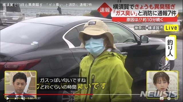 """[서울=뉴시스]일본 가나가와현 요코스카시에서 지난 15일 악취가 난다는 신고가 잇따랐다. 한 시민이 """"가스냄새 같은 것이 났다""""고 설명하고 있다.(사진출처:FNN 영상 캡쳐) 2020.10.16."""