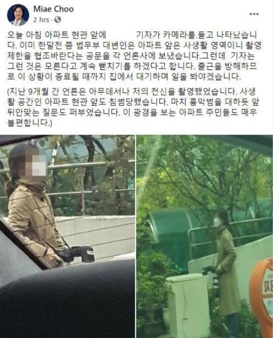 추미애 장관 페이스북 캡처