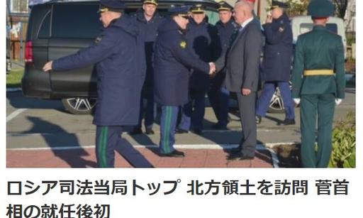 이고르 크라스노프 러시아 검찰총장이 16일 일본과 영유권 분쟁지인 쿠릴4도를 방문했다고 NHK가 보도했다. 사진출처: NHK 홈페이지 캡쳐