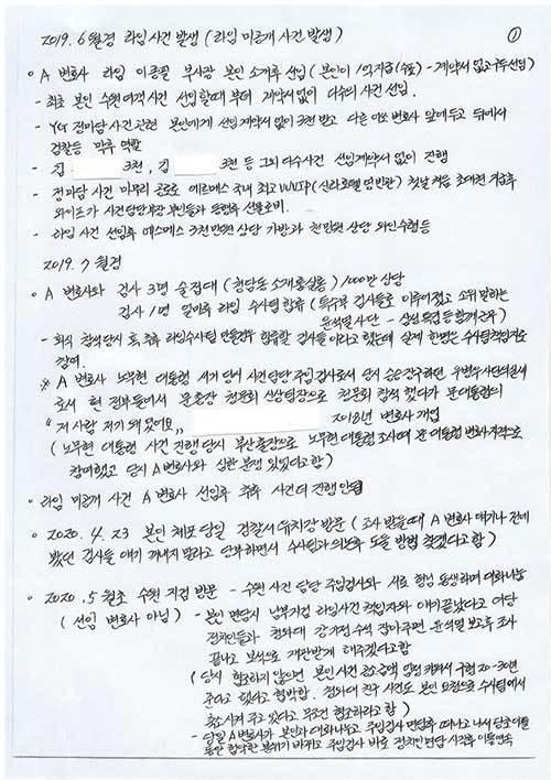 16일 '라임자산운용 사태'의 주범으로 지목된 김봉현 전 스타모빌리티 회장 측이 김 전 회장의 자필 옥중서신을 공개했다. 뉴시스